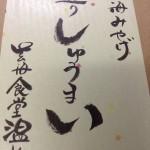 手作りしゅうまい(イカ・鯛・ふく)@ふるさと納税(福岡県宗像市)