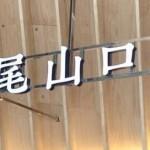 高尾山に行ってきた!
