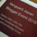 バンガードジャパン・ブロガーイベント2018に参加しました!